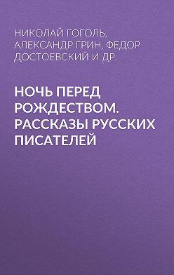 Александр Грин - Ночь перед Рождеством. Рассказы русских писателей