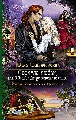 Юлия Славачевская - Формула любви, или О бедном диэре замолвите слово