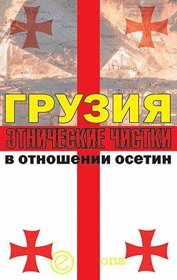 Инга Кочиева - Грузия. Этнические чистки в отношении осетин
