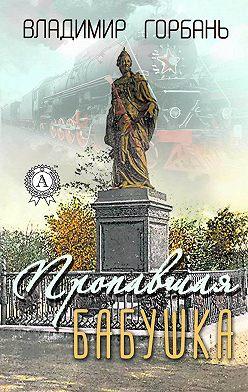 Владимир Горбань - Пропавшая бабушка