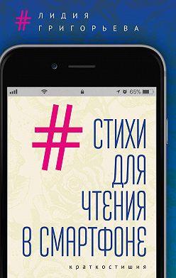 Лидия Григорьева - Стихи для чтения в смартфоне. Краткостишия