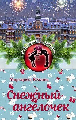 Маргарита Южина - Снежный ангелочек