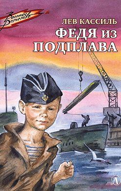 Лев Кассиль - Федя из подплава