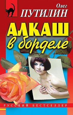 Олег Путилин - Алкаш в борделе (сборник)