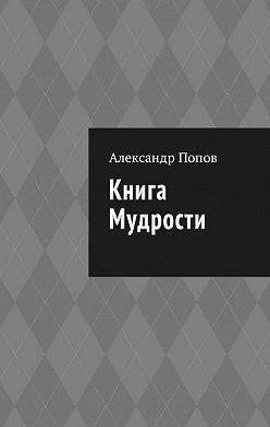 Александр Попов - Книга мудрости