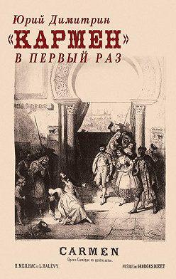 Юрий Димитрин - «Кармен» в первый раз