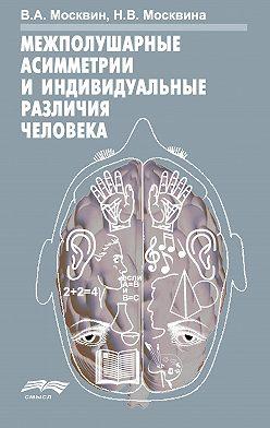 Н. Москвина - Межполушарные асимметрии и индивидуальные различия человека
