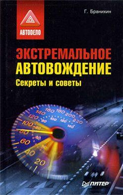 Георгий Бранихин - Экстремальное автовождение.Секреты и советы