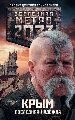 Никита Аверин - Метро 2033. Крым. Последняя надежда (сборник)