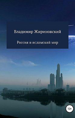 Владимир Жириновский - Россия и исламский мир