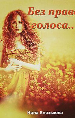 Нина Князькова - Без права голоса…