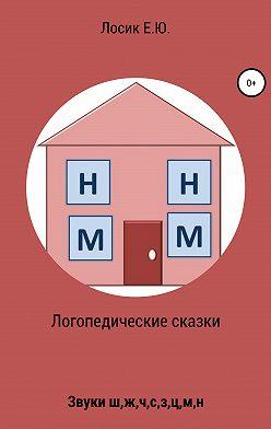 Елена Лосик - Логопедические сказки