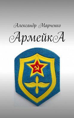 Александр Марченко - АрмейкА