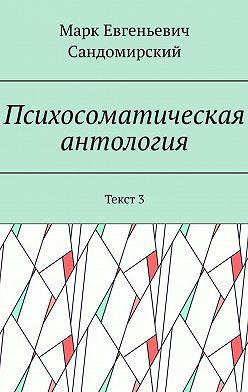Марк Сандомирский - Психосоматическая антология. Текст3