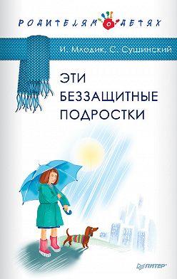 Ирина Млодик - Эти беззащитные подростки