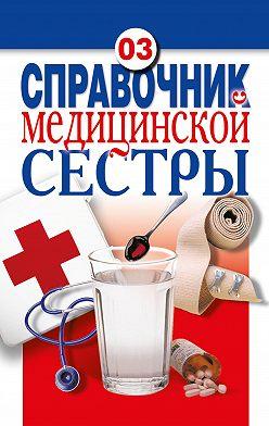 Unidentified author - Справочник медицинской сестры