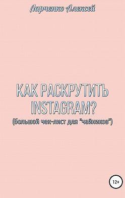 Алексей Ларченко - Как раскрутить Instagram