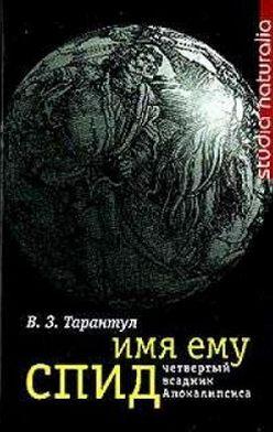 Вячеслав Тарантул - Имя ему СПИД: Четвертый всадник Апокалипсиса