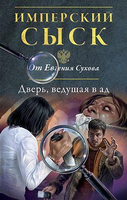 Евгений Сухов - Дверь, ведущая в ад