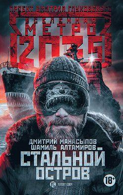 Дмитрий Манасыпов - Метро 2035: Стальной остров