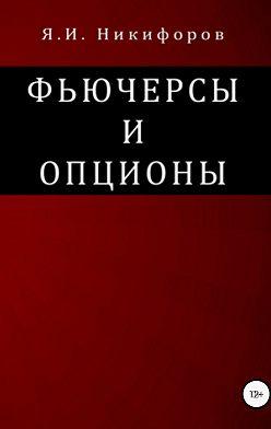 Ян Никифоров - Фьючерсы и опционы