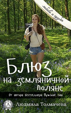 Людмила Толмачева - Блюз на земляничной поляне