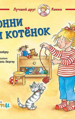 Лиана Шнайдер - Конни и котёнок