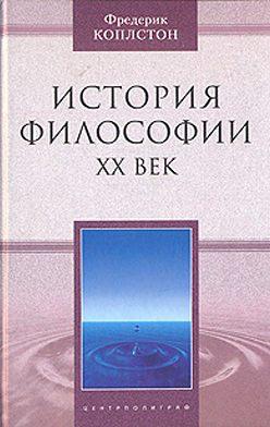 Фредерик Коплстон - История философии. ХХ век