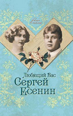 Юлия Андреева - Любящий Вас Сергей Есенин