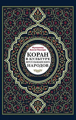 Мухаммад ат-Тасхири - Коран в культуре мусульманских народов
