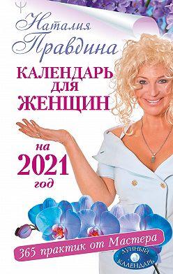 Наталия Правдина - Календарь для женщин на 2021 год. 365 практик от Мастера. Лунный календарь