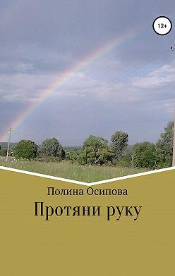 Полина Осипова - Протяни руку
