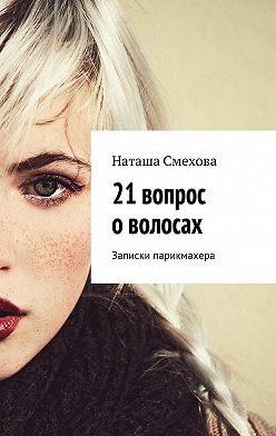 Наташа Смехова - 21вопрос оволосах. Записки парикмахера