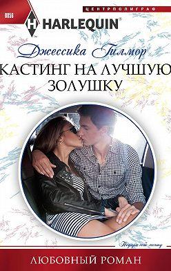 Джессика Гилмор - Кастинг на лучшую Золушку