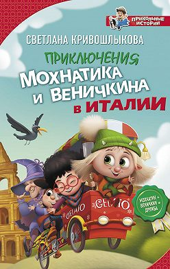 Светлана Кривошлыкова - Приключения Мохнатика и Веничкина в Италии