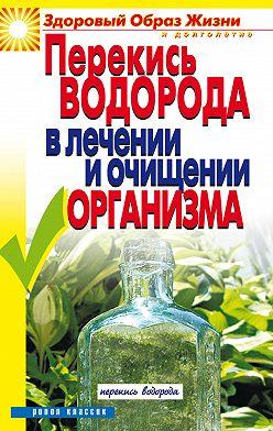 Ирина Зайцева - Перекись водорода в лечении и очищении организма