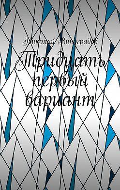 Николай Виноградов - Тридцать первый вариант