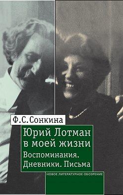 Фаина Сонкина - Юрий Лотман в моей жизни. Воспоминания, дневники, письма