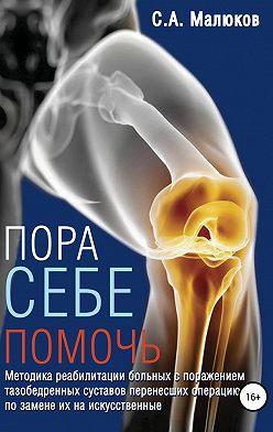 Сергей Малюков - Методика реабилитации больных с поражением тазобедренных и коленных суставов, перенесших операцию по замене их на искусственные. Эндопротезирование суставов