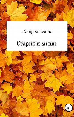 Андрей Белов - Старик и мышь