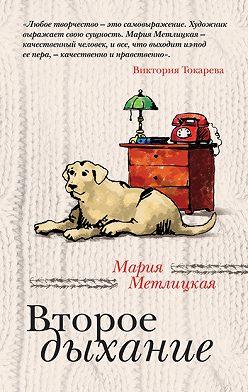 Мария Метлицкая - Второе дыхание (сборник)