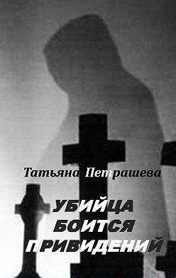 Татьяна Петрашева - Убийца боится привидений