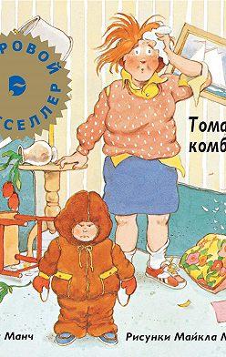 Роберт Манч - Томас и комбинезон