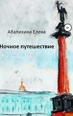 Елена Абалихина - Ночное путешествие