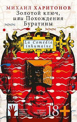 Михаил Харитонов - Золотой ключ, или Похождения Буратины
