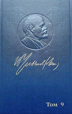 Владимир Ленин - Полное собрание сочинений. Том 9. Июль 1904 ~ март 1905