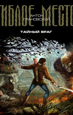 Антон Грановский - Тайный враг