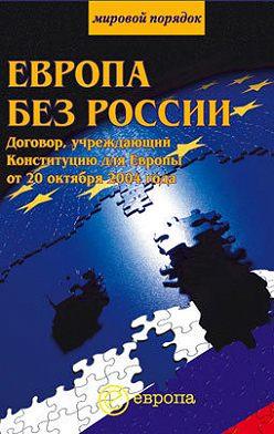 Сборник - Европа без России