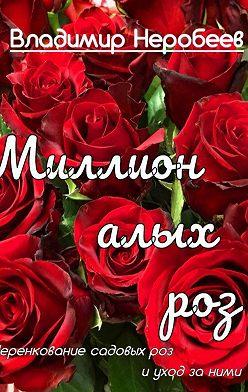 Владимир Неробеев - Миллион алых роз