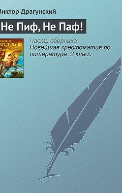 Виктор Драгунский - Не Пиф, Не Паф!